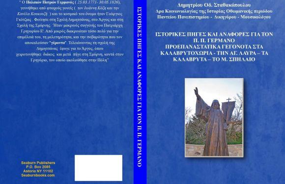 [Δωρεάν e-βιβλίο] Ιστορικές πηγές και αναφορές για τον Π. Π. Γερμανό