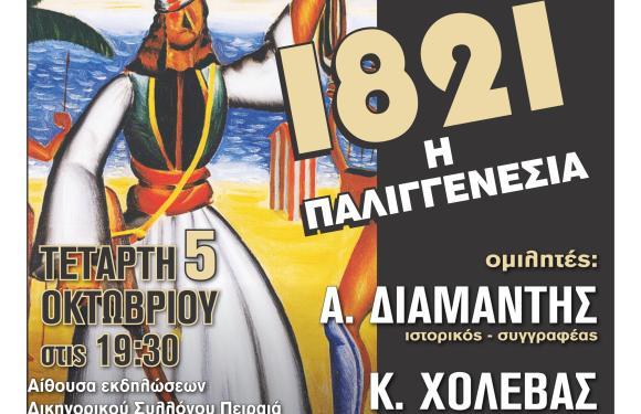 """5 Οκτ 2016: Παρουσίαση του """"1821, Η δυναμική της Παλιγγενεσίας"""" στον Πειραιά"""