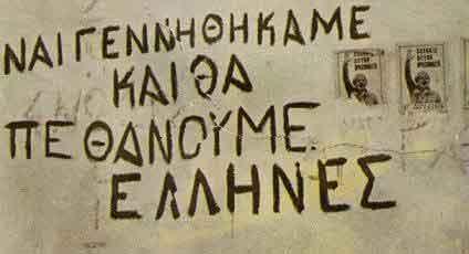 Τά παιδιά τῆς ΕΟΚΑ… οἱ ἄλλοι ἥρωες τοῦ '21!!