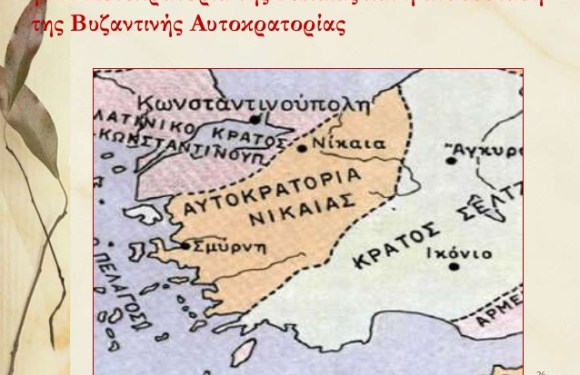 Η ελληνική ιδέα και τα ελληνικά γράμματα στην Αυτοκρατορία της Νίκαιας (1204-1261).