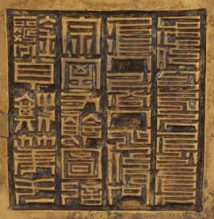 Chinese Qianlong period official bronze seal