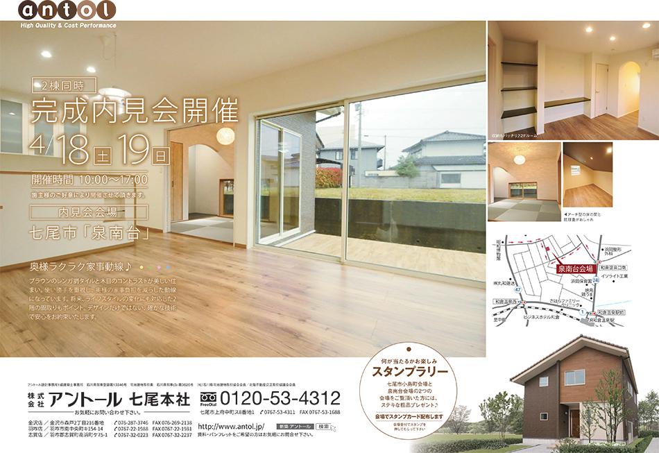 2015_00418_和倉2