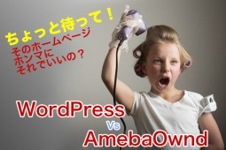 Ameba Ownd vs WordPress 徹底比較セミナー