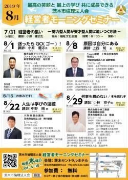 茨木市倫理法人会 モーニングセミナー8月