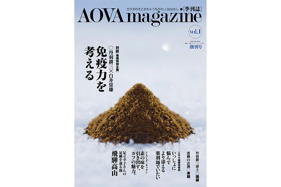 AOVA magazine 創刊号