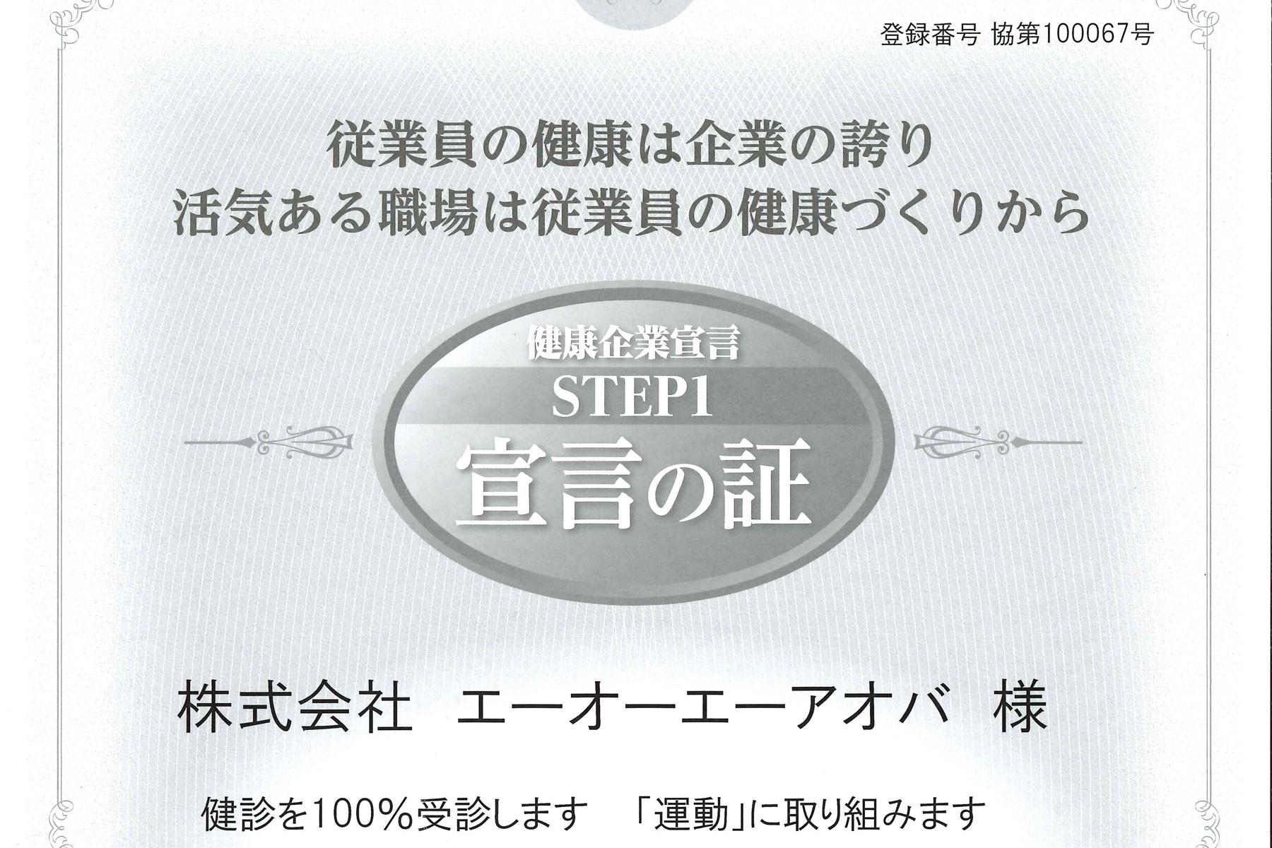 健康企業宣言STEP1宣言の証
