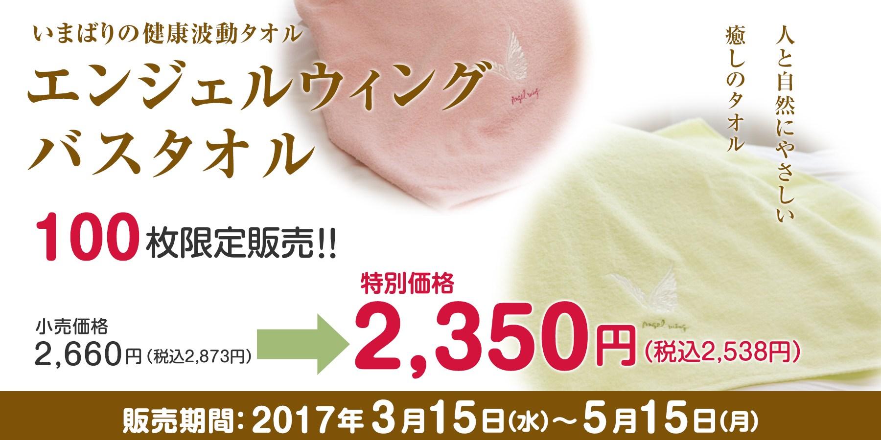 エンジェルウィングバスタオルが5月15日(月)まで特別価格2,350円!