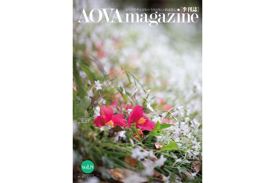 AOVA magazine 第8号