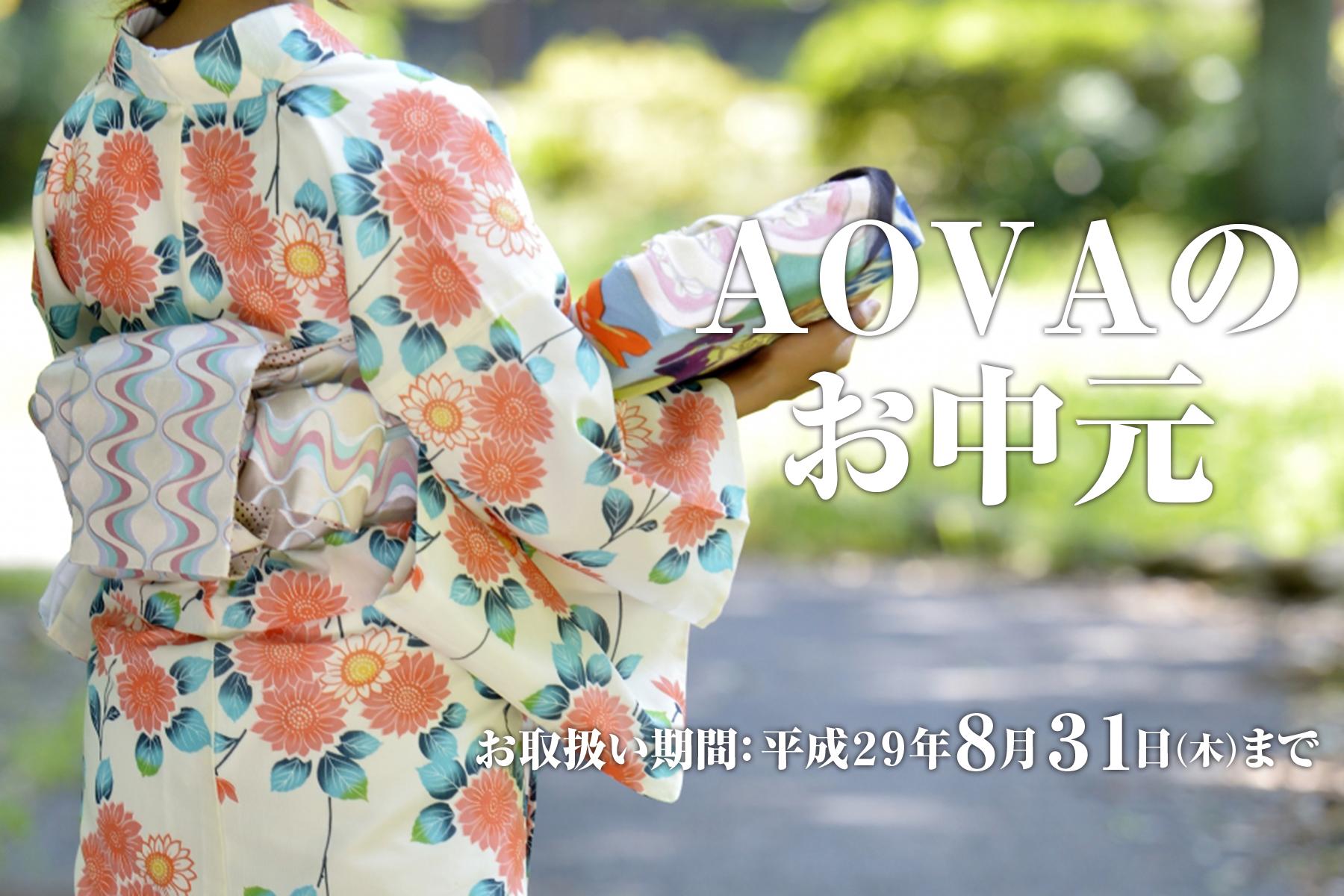 AOVAのお中元のイメージ画