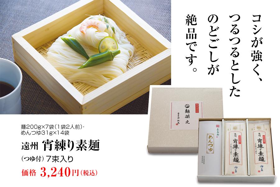 遠州宵練り素麺の紹介画像