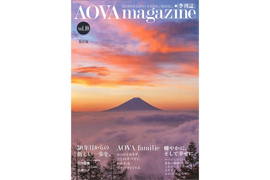 AOVA magazine 第10号