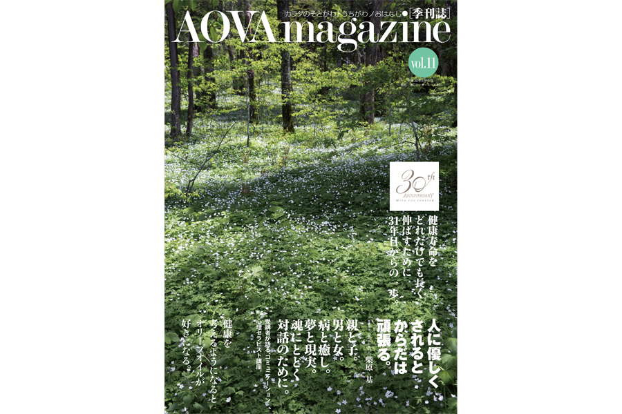 AOVA magazine 第11号