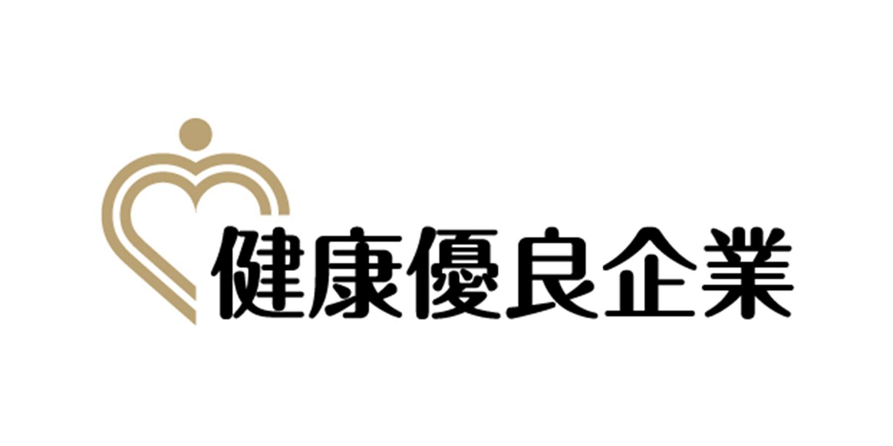 健康優良企業のロゴ