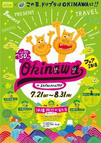 Okinawaフェア2018inエスパルスドリームプラザ