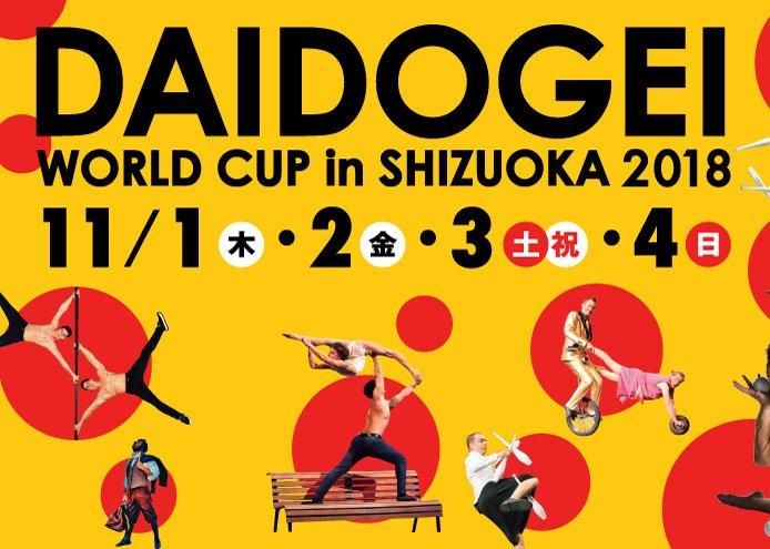 大道芸ワールドカップin静岡2018