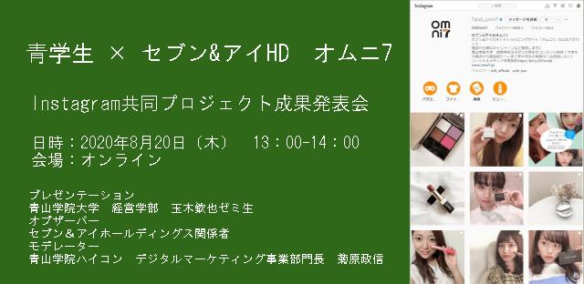 青学生×セブン&アイホールディングス オムニ7 Instagram共同プロジェクト成果発表会