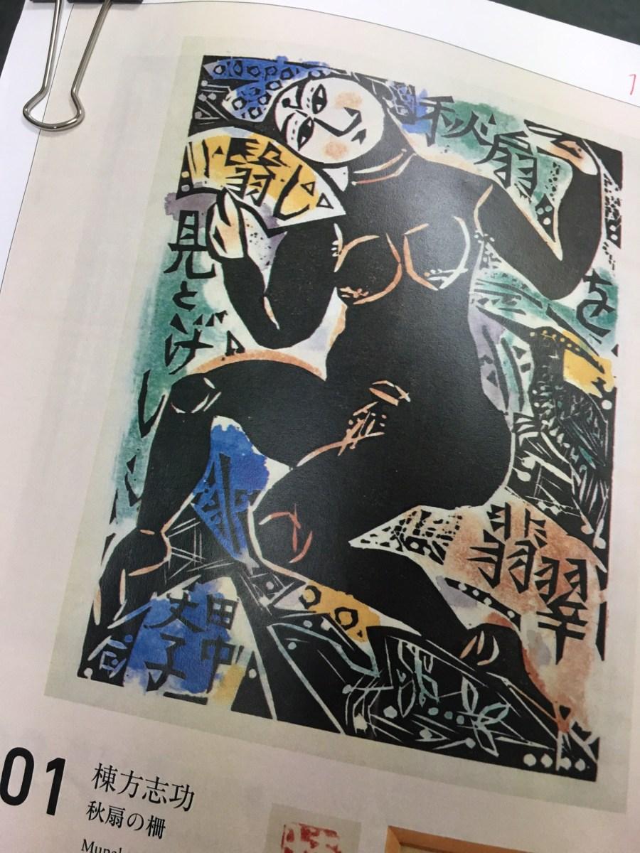次回のカタログ52号掲載の前言葉「棟方志功と川村清雄」あるいは「日本と西洋の相克の中で」