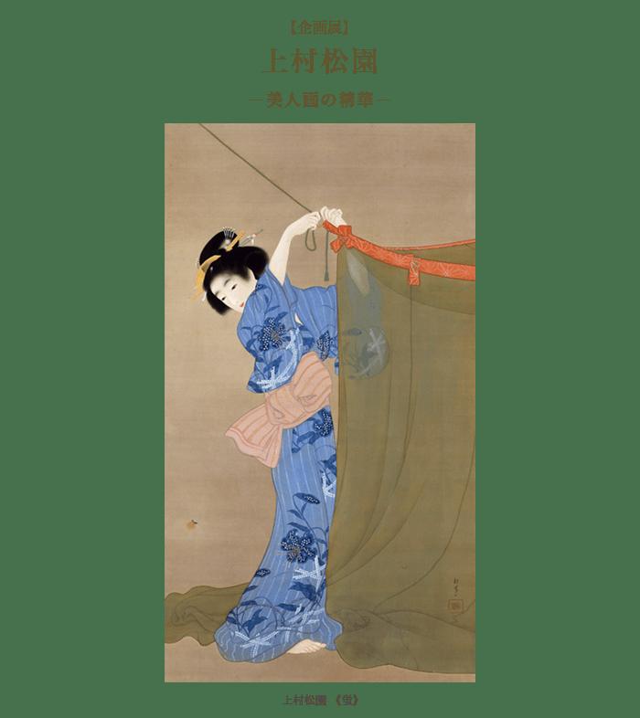 上村松園が美人画ジャンルの王者である理由