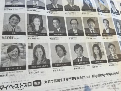 マイベストプロ東京(朝日新聞)