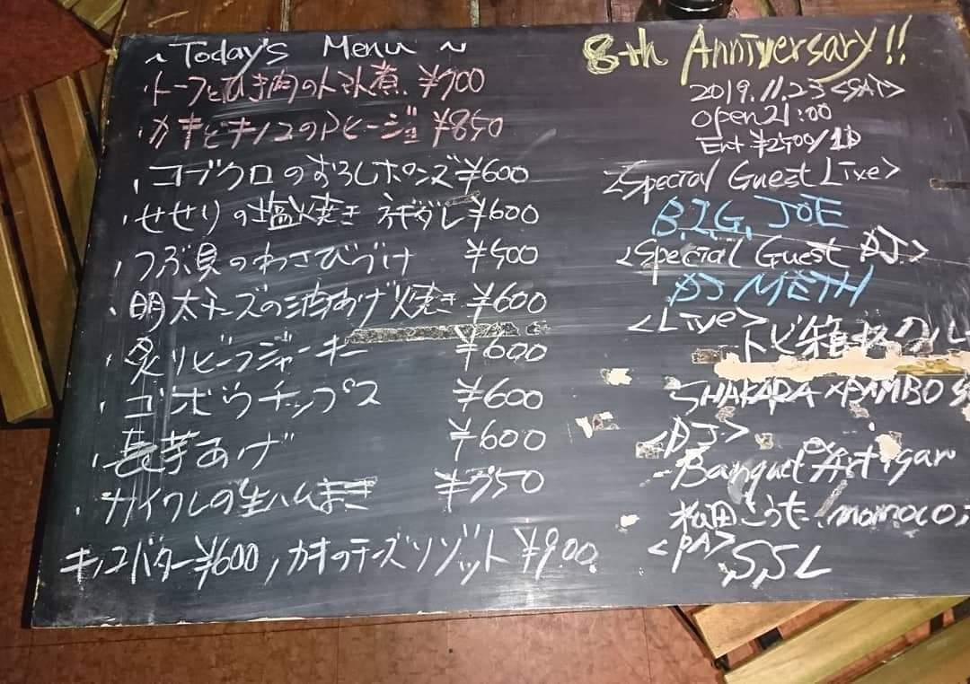 本日の黒板