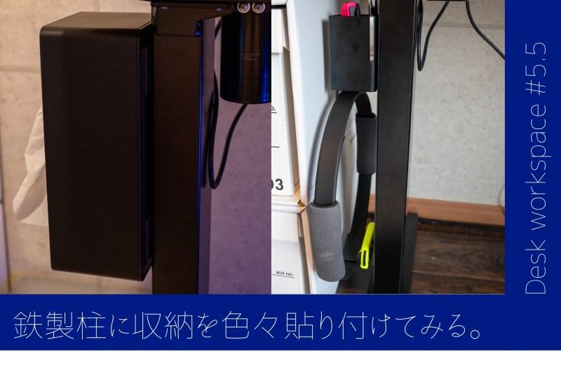 【デスク作業環境#5.5】山崎実業のtowerシリーズ導入