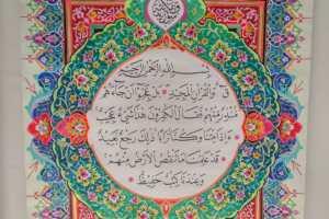 Kaligrafi Mushaf