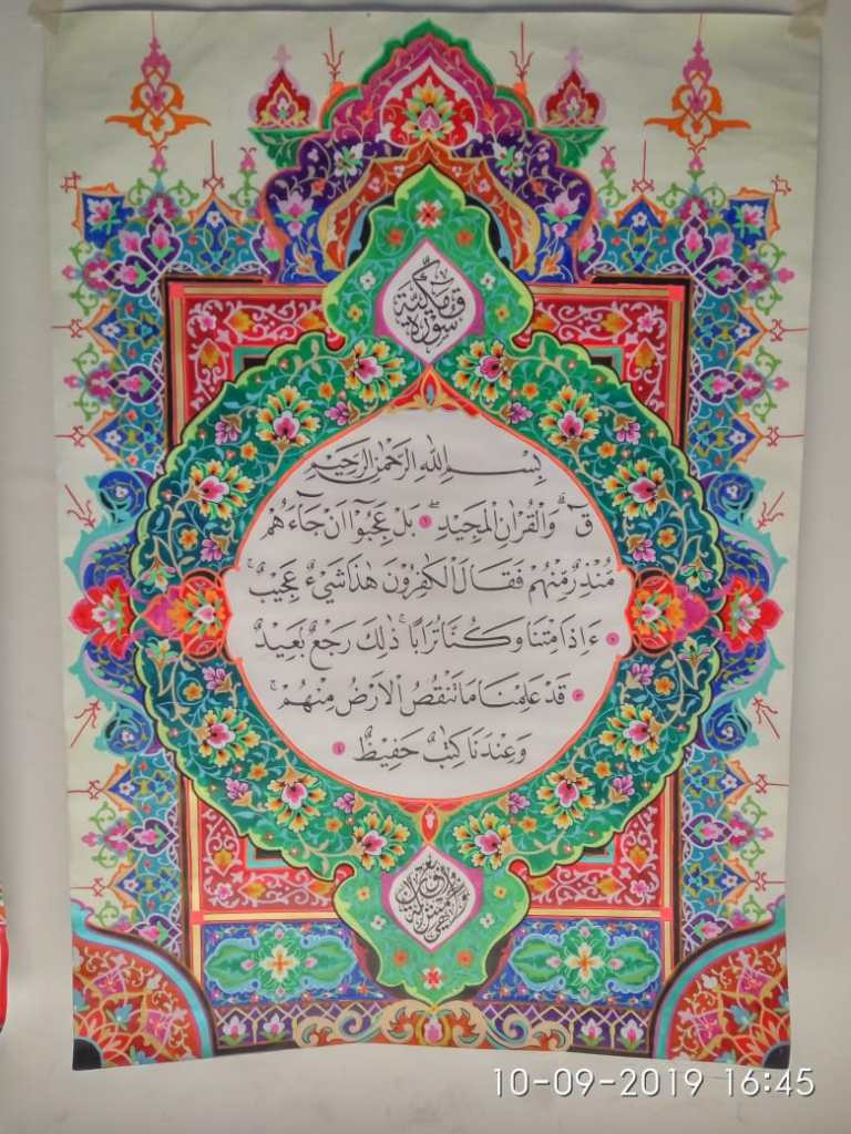 kaligrafi-mushaf-2-1
