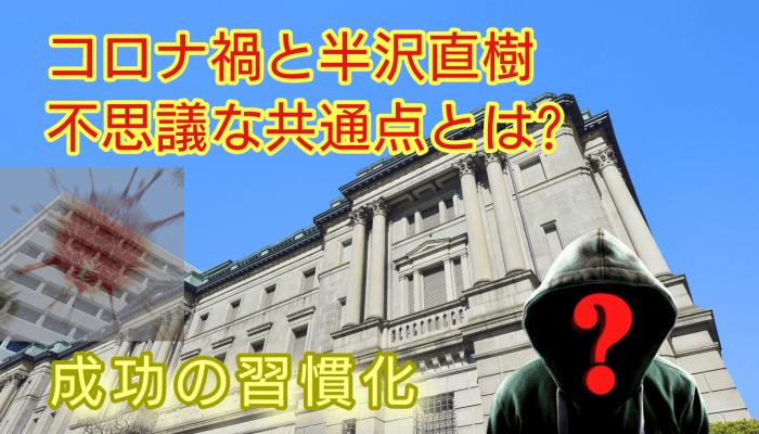 coroanivrus_hanzawanaoki_strange_common_points