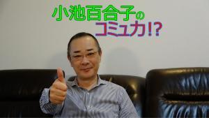 is-yuriko-koike-good-communicator