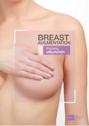ศัลยกรรมเสริมหน้าอก (Breast Augmentation Surgery)