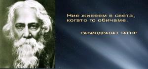 Рабиндранат Тагор - Афоризми