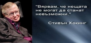 Стивън Хокинг Мисли,Афоризми