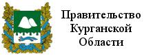 Правительство Курганской области