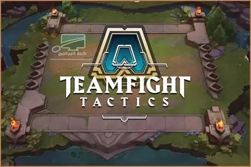 تحميل لعبه Teamfight Tactics للاندوريد