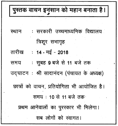 Plus Two Hindi Previous Year Question Paper March 2018, 1