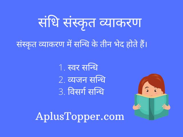 Sandhi in Sanskrit संधि की परिभाषा, भेद और उदाहरण - (संस्कृत व्याकरण)
