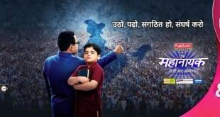 Ek Mahanayak Dr B R Ambedkar Serial Zee 5 Tv Serial Review Interesting Elements On Apne Tv