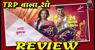 Shaadi Mubarak Serial Star Plus Review Interesting Elements On Apne Tv