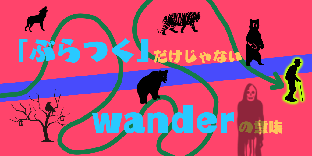 wander02アイキャッチ