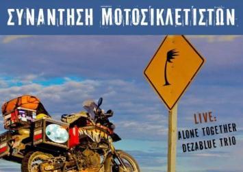19η Παγκρήτια Συνάντηση Μοτοσικλετιστών στον Άγιο Νικόλαο