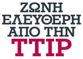 Σε ελεύθερη ζώνη ο Δήμος Πλατανιά από τις συμφωνίες TTIP-CETA-TISA