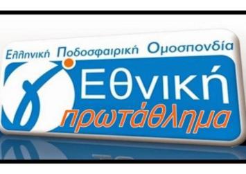 Γ΄Εθνική: Νίκησαν και οι τρεις της Κρήτης εκτός έδρας!