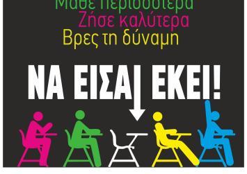 Ημερίδα για τη σχολική διαρροή από τη Περιφέρεια Κρήτης