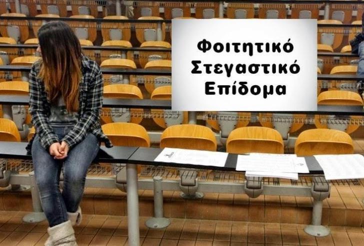 Αποτέλεσμα εικόνας για Άρχισε η υποβολή των αιτήσεων για χορήγηση του φοιτητικού στεγαστικού επιδόματος ακαδημαϊκού έτους 2018-2019