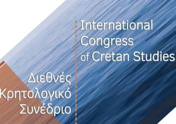 Έρχεται στις 21 Σεπτεμβρίου το 12ο Διεθνές Κρητολογικό Συνέδριο στο Ηράκλειο