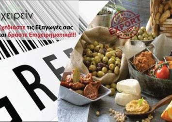 Σεμινάριο για τις εξαγωγές αγροτικών προϊόντων