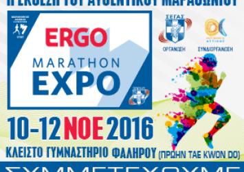 Η Περιφέρεια συμμετέχει στην έκθεση «ERGO MARATHON EXPO 2016»