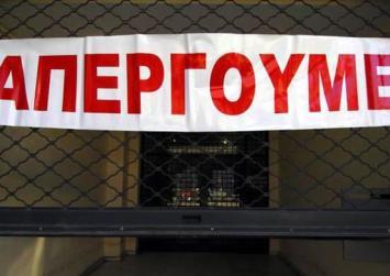 Πανελλαδική απεργία την Πέμπτη για επαγγελματίες, βιοτέχνες και εμπόρους