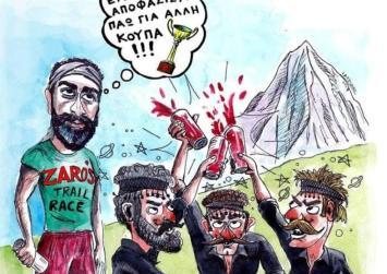 Αυτό είναι το σκίτσο -τρέιλερ για τους Ορεινούς αγώνες Ζαρού '18