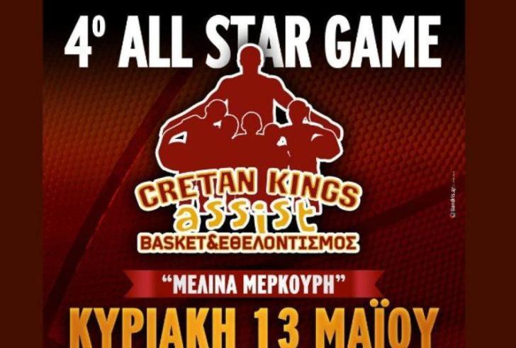 Στις 13 Μαΐου η γιορτή του Cretan Kings Assist